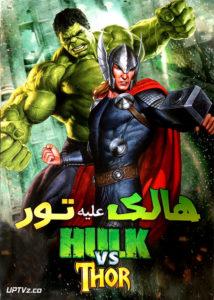 دانلود انیمیشن هالک علیه تور Hulk Vs Thor دوبله فارسی