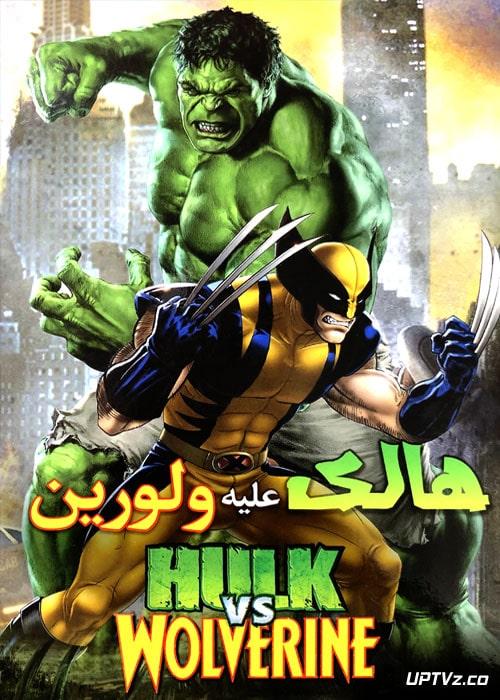 دانلود انیمیشن هالک علیه ولورین Hulk Vs Wolverine دوبله فارسی