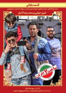 دانلود سریال ساخت ایران 2 (رایگان) کیفیت HD