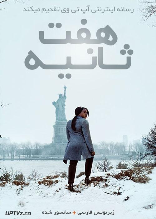 دانلود سریال هفت ثانیه Seven Seconds با زیرنویس فارسی