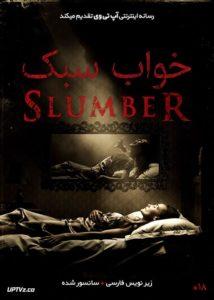دانلود فیلم Slumber 2017 خواب سبک با زیرنویس فارسی