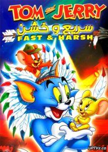 دانلود انیمیشن تام و جری سریع و خشن Tom and Jerry Fast and Harsh دوبله فارسی