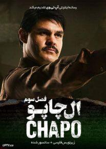 دانلود سریال ال چاپو El Chapo فصل سوم
