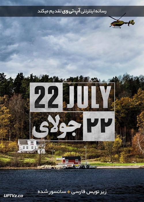 دانلود فیلم 22 July 2018 بیست و دوم جولای با زیرنویس فارسی