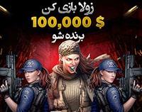 هیجان نبرد کشتار دشمنان و بردن 250 هزار دلار!