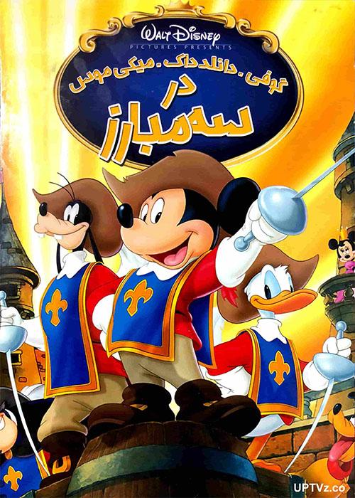 دانلود انیمیشن گوفی دانلد داک میکی موس در سه مبارز دوبله فارسی
