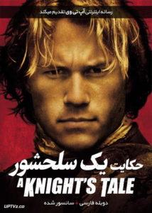 دانلود فیلم A Knights Tale 2001 حکایت یک سلحشور با دوبله فارسی