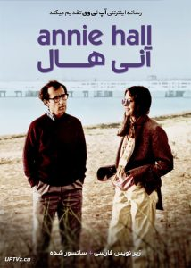 دانلود فیلم Annie Hall 1977 آنی هال با دوبله فارسی