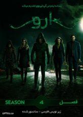 دانلود سریال ارو Arrow فصل چهارم با زیرنویس فارسی