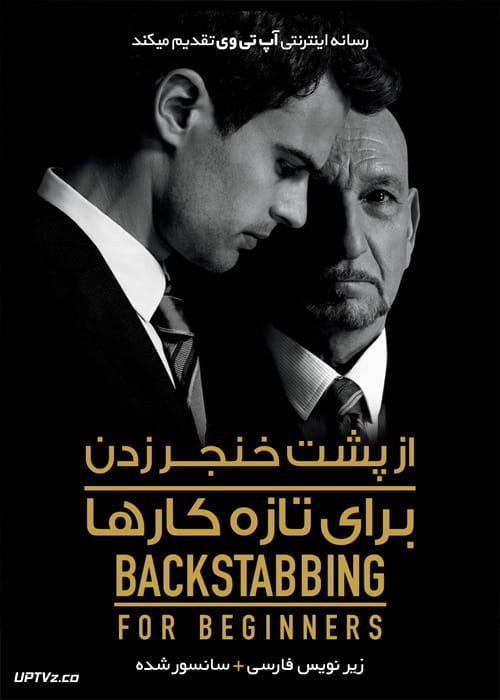 دانلود فیلم Backstabbing for Beginners 2017 از پشت خنجر زدن برای تازه کارها با زیرنویس فارسی