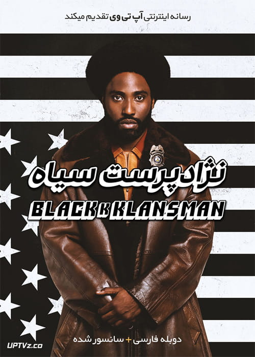 دانلود فیلم BlacKkKlansman 2018 بلک کلنزمن با دوبله فارسی