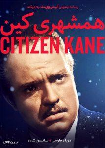 دانلود فیلم Citizen Kane 1941 همشهری کین با دوبله فارسی