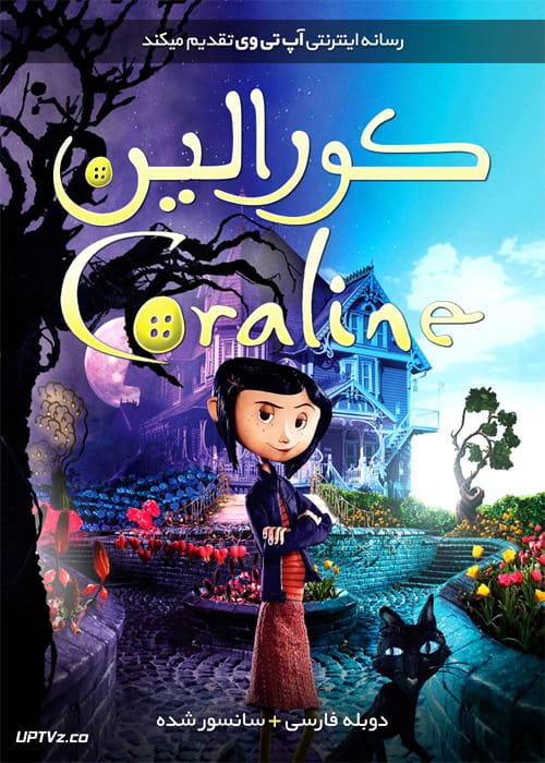دانلود انیمیشن کورالین Coraline 2009 دوبله فارسی