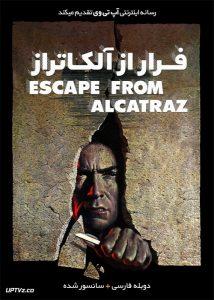 دانلود فیلم Escape from Alcatraz 1979 فرار از آلکاتراز با دوبله فارسی