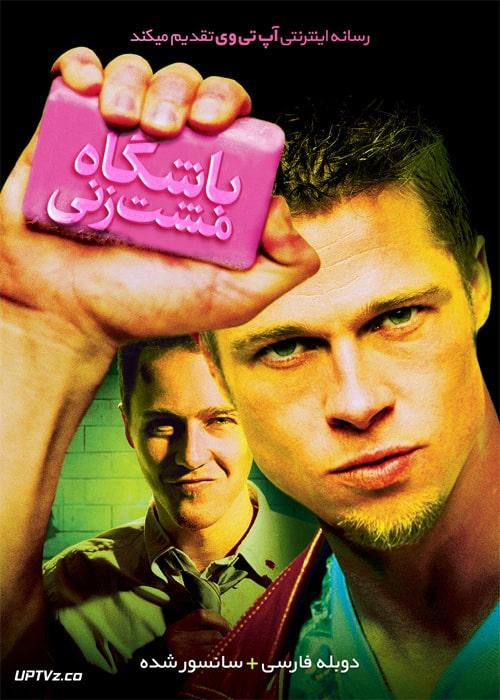 دانلود فیلم Fight Club 1999 باشگاه مشت زنی با دوبله فارسی