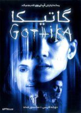 دانلود فیلم Gothika 2003 گاتیکا با دوبله فارسی