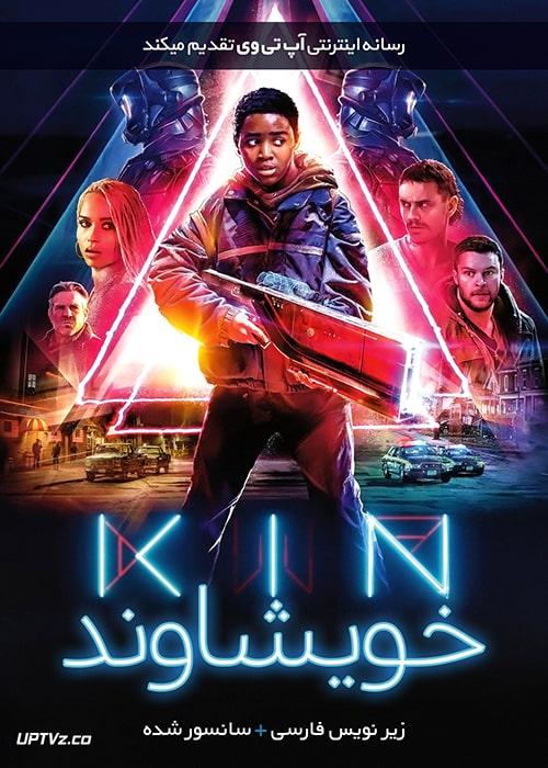 دانلود فیلم خویشاوند Kin 2018 با زیرنویس فارسی