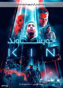 دانلود فیلم Kin 2018 خویشاوند با دوبله فارسی