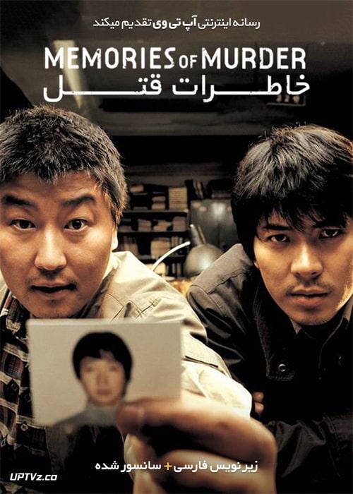 دانلود فیلم Memories of Murder 2003 خاطرات قتل با دوبله فارسی