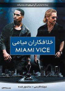 دانلود فیلم Miami Vice 2006 خلافکاران میامی با دوبله فارسی