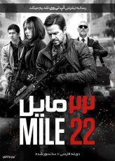 دانلود فیلم 22 مایل Mile 22 2018 با دوبله فارسی