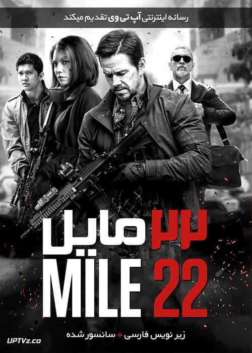 دانلود فیلم 22 مایل Mile 22 2018 با زیرنویس فارسی
