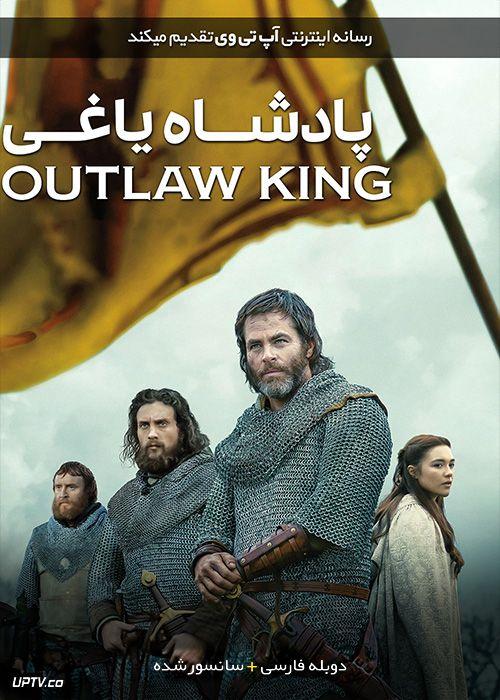 دانلود فیلم Outlaw King 2018 پادشاه یاغی با دوبله فارسی