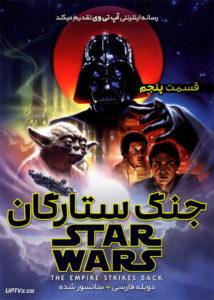 دانلود فیلم Star Wars 5 The Empire Strikes Back 1980 جنگ ستارگان 5 بازگشت امپراطور با دوبله فارسی