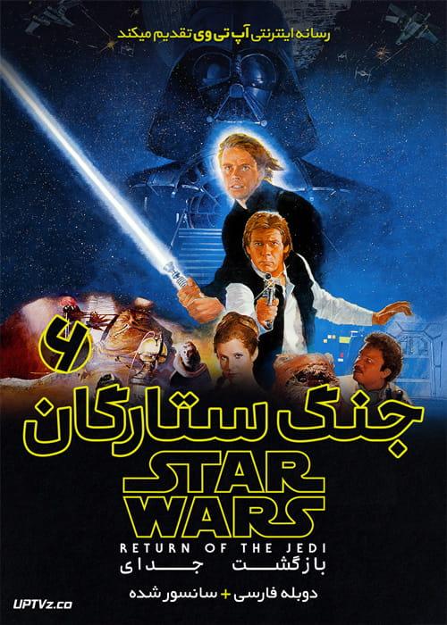دانلود فیلم Star Wars 6 Return of the Jedi 1983 جنگ ستارگان 6 بازگشت جدای با دوبله فارسی