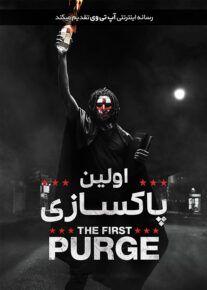 دانلود فیلم The First Purge 2018 اولین پاکسازی با زیرنویس فارسی