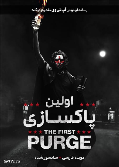 دانلود فیلم The First Purge 2018 اولین پاکسازی با دوبله فارسی