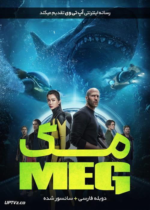 دانلود فیلم The Meg 2018 مگ با دوبله فارسی