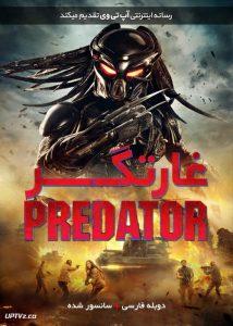 دانلود فیلم The Predator 2018 غارتگر با دوبله فارسی