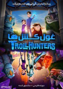 دانلود انیمیشن غول کش ها Trollhunters با دوبله فارسی