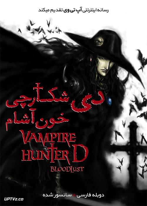 دانلود انیمیشن دی شکارچی خون آشام Vampire Hunter D Bloodlust 2000 دوبله فارسی