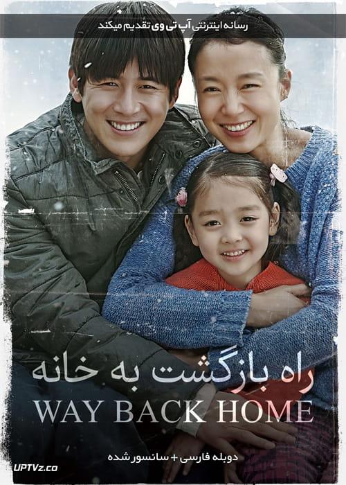 دانلود فیلم Way Back Home 2013 راه بازگشت به خانه با دوبله فارسی