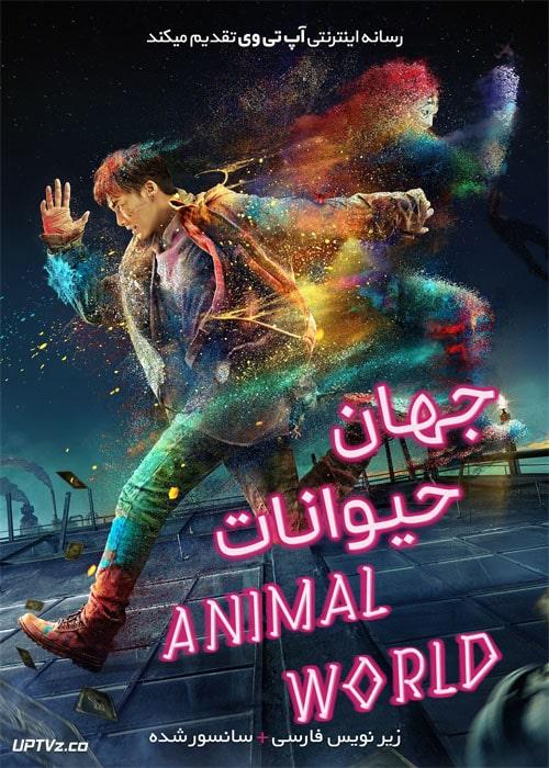 دانلود فیلم Animal World 2018 دنیای حیوانات با دوبله فارسی