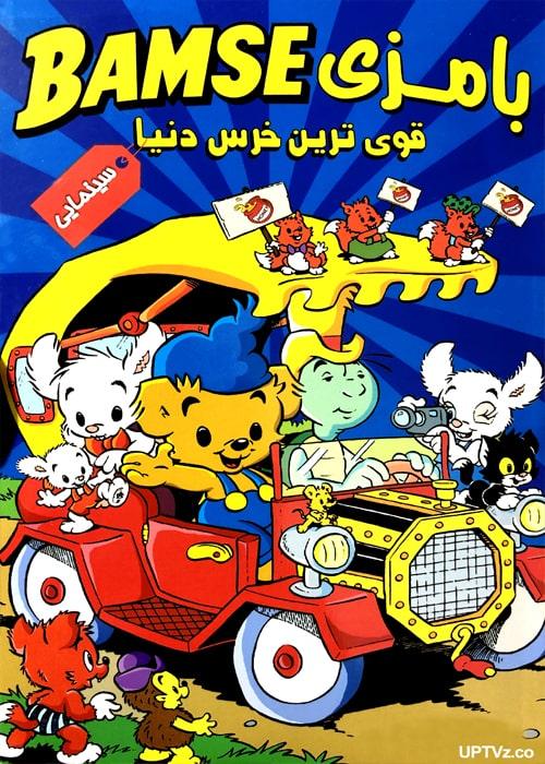 دانلود انیمیشن بامزی bamse دوبله فارسی
