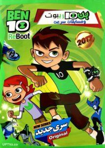 دانلود انیمیشن بن تن ریبوت و مسابقات سرعت BEN10 ReBoot با دوبله فارسی
