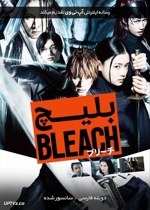 دانلود فیلم Bleach 2018 بلیچ با دوبله فارسی