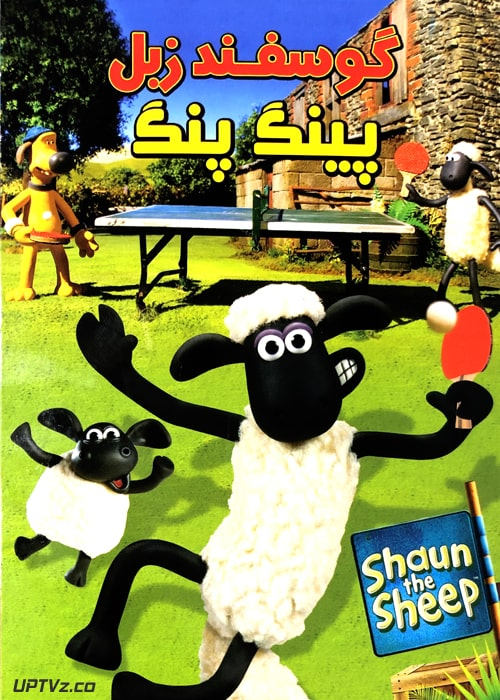 دانلود انیمیشن گوسفند زبل پینگ پنگ دوبله فارسی