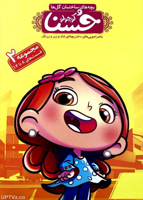 دانلود انیمیشن حسنا کوچولو دوبله فارسی