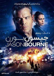 دانلود فیلم Jason Bourne 2016 جیسون بورن با دوبله فارسی