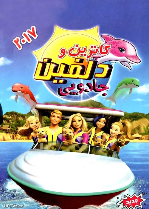 دانلود انیمیشن باربی جادوی دلفین Barbie Dolphin Magic دوبله فارسی