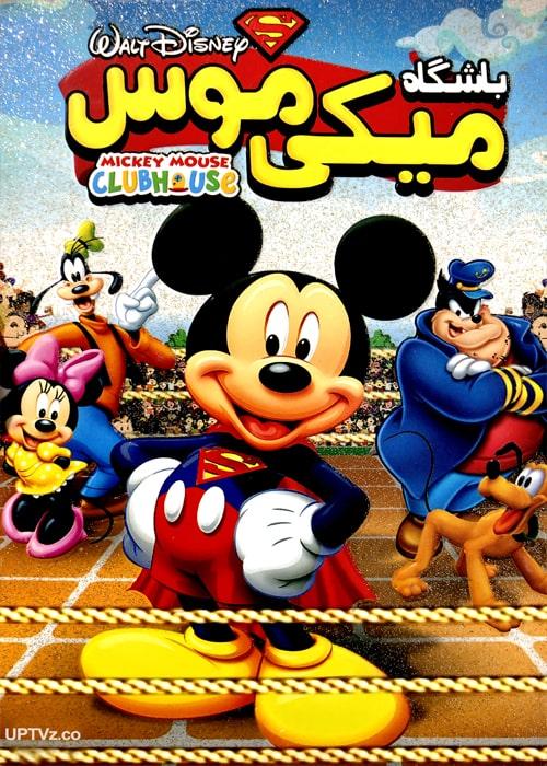 دانلود انیمیشن باشگاه میکی موس با دوبله فارسی