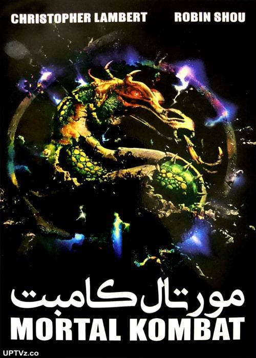 دانلود فیلم mortal kombat مورتال کامبت با دوبله فارسی