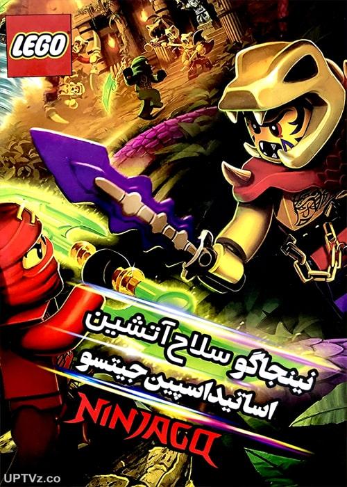 دانلود انیمیشن نینجاگو سلاح آتشین دوبله فارسی