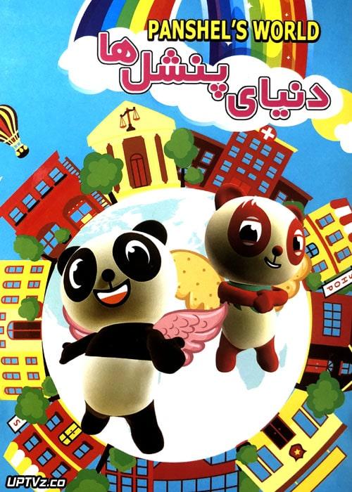 دانلود انیمیشن دنیای پنشل ها دوبله فارسی