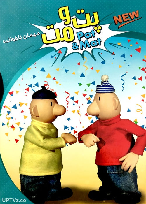 دانلود انیمیشن پت و مت مهمان ناخوانده دوبله فارسی