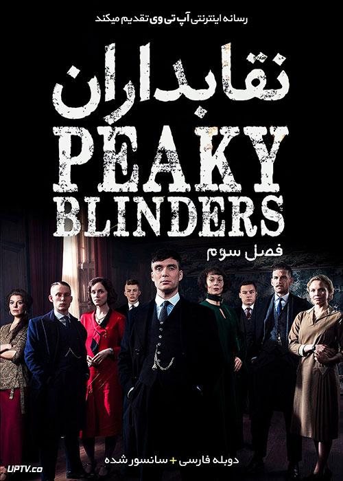 دانلود سریال نقابداران Peaky Blinders با دوبله فارسی
